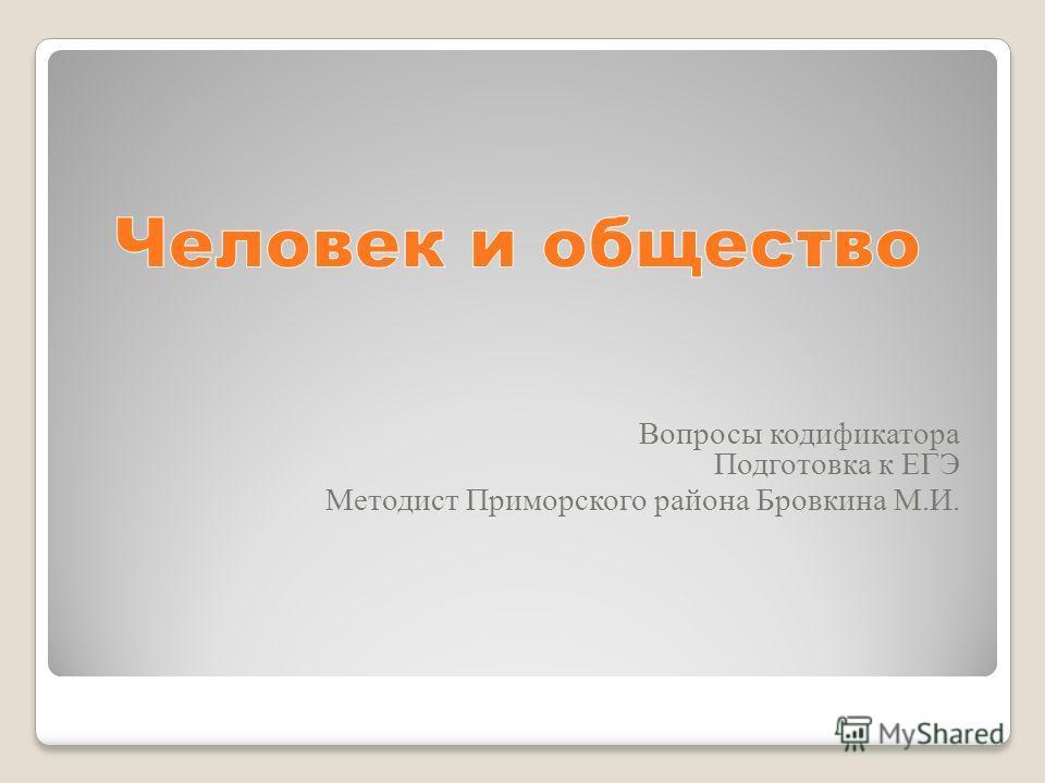 Вопросы кодификатора Подготовка к ЕГЭ Методист Приморского района Бровкина М.И.