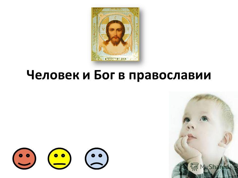 Человек и Бог в православии
