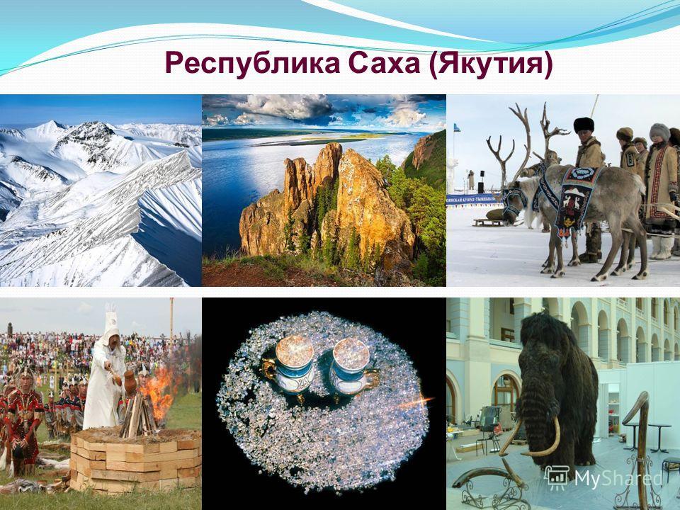 Республика Саха (Якутия) Ethno