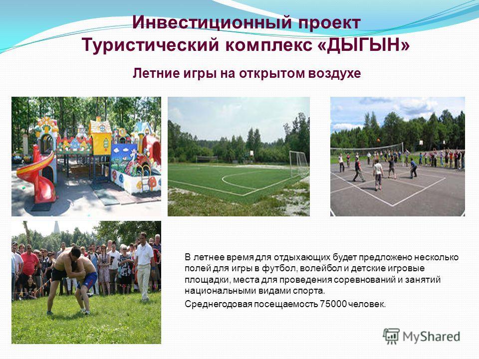 Инвестиционный проект Туристический комплекс «ДЫГЫН» В летнее время для отдыхающих будет предложено несколько полей для игры в футбол, волейбол и детские игровые площадки, места для проведения соревнований и занятий национальными видами спорта. Средн