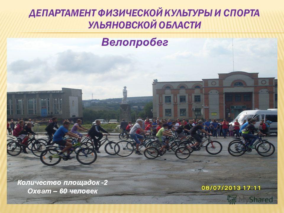 Велопробег Количество площадок -2 Охват – 60 человек