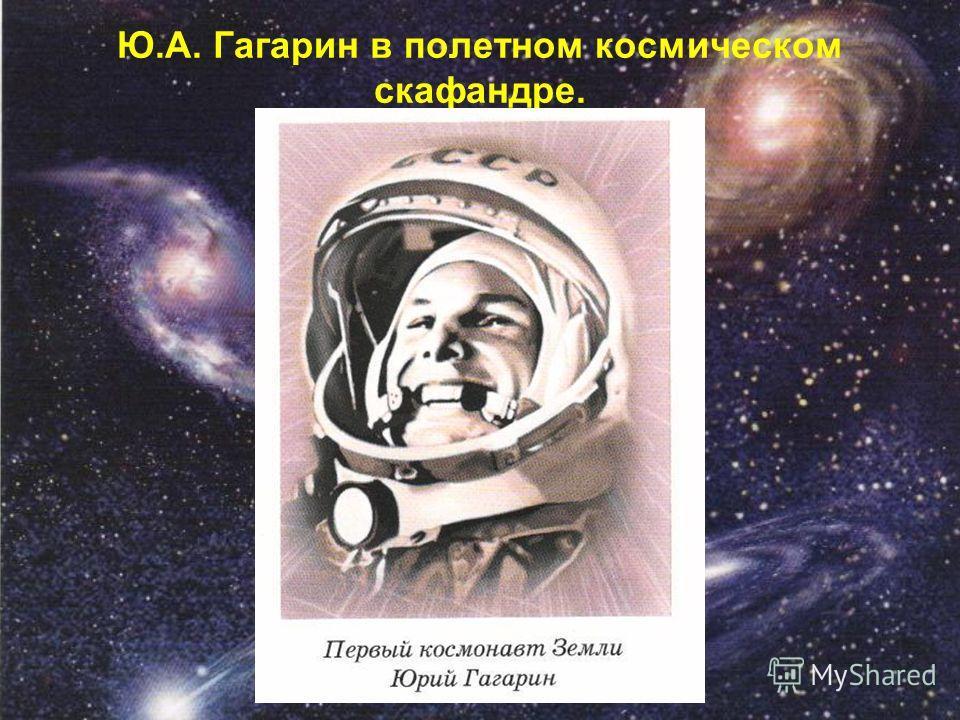 Ю.А. Гагарин в полетном космическом скафандре.