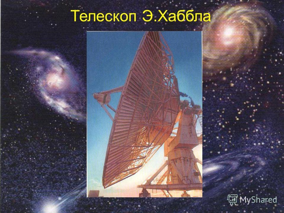 Телескоп Э.Хаббла