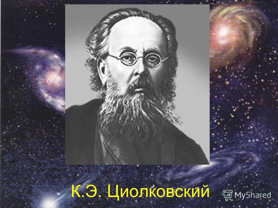 К.Э. Циолковский