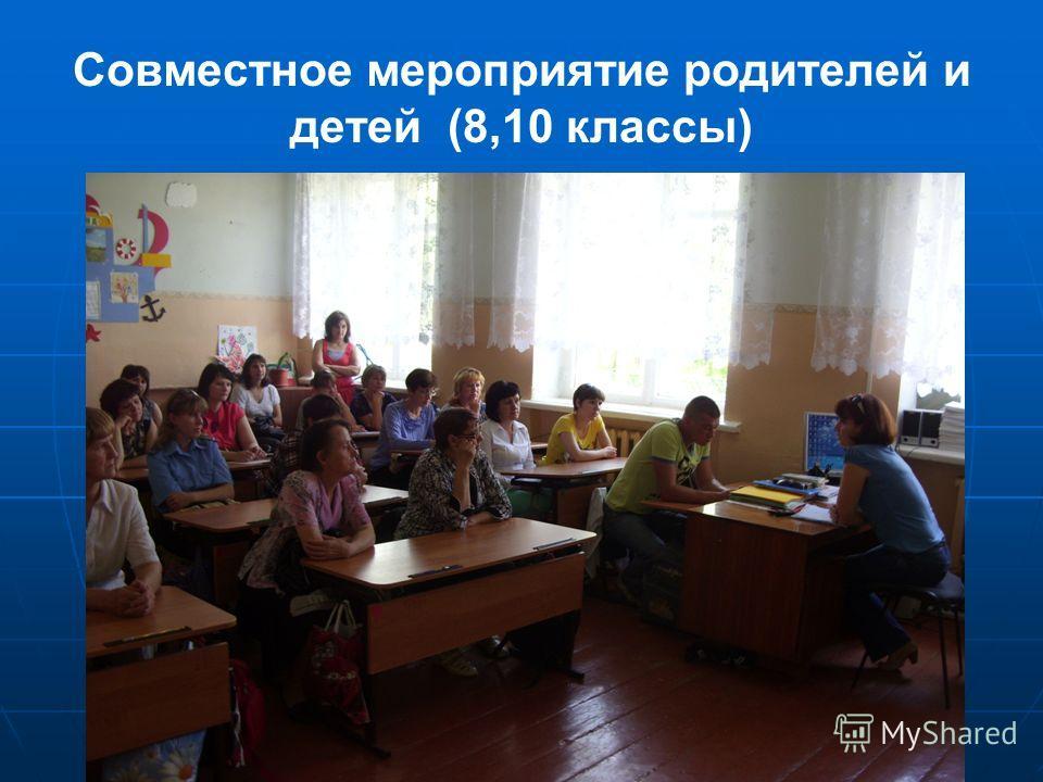Совместное мероприятие родителей и детей (8,10 классы)