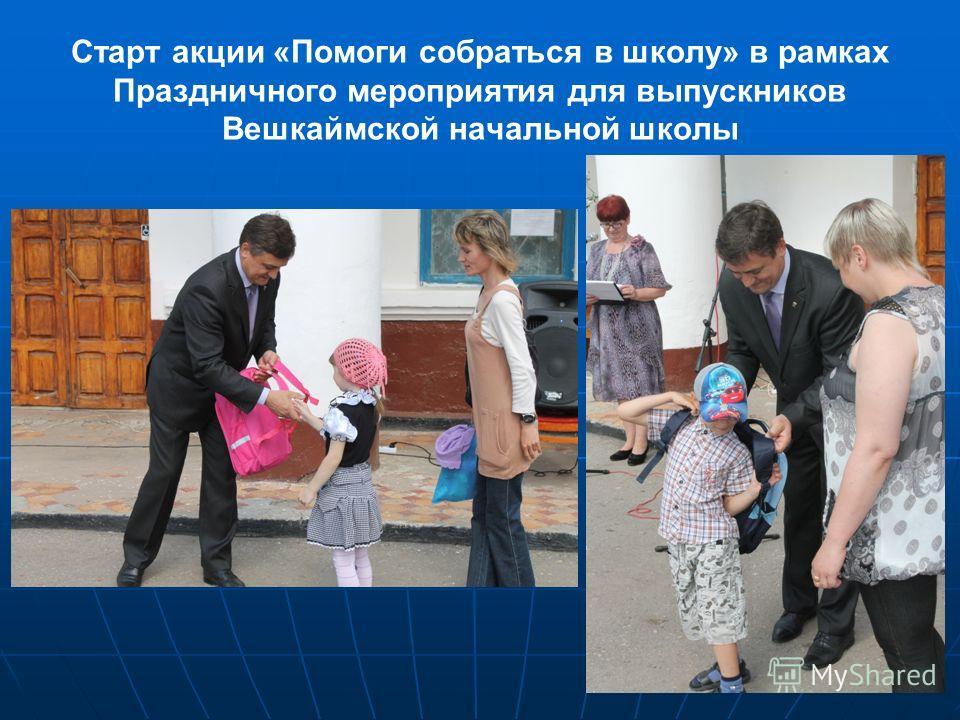 Старт акции «Помоги собраться в школу» в рамках Праздничного мероприятия для выпускников Вешкаймской начальной школы