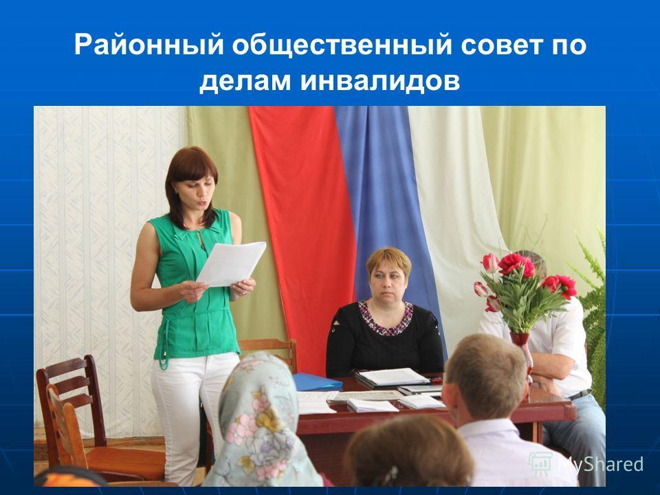 Районный общественный совет по делам инвалидов