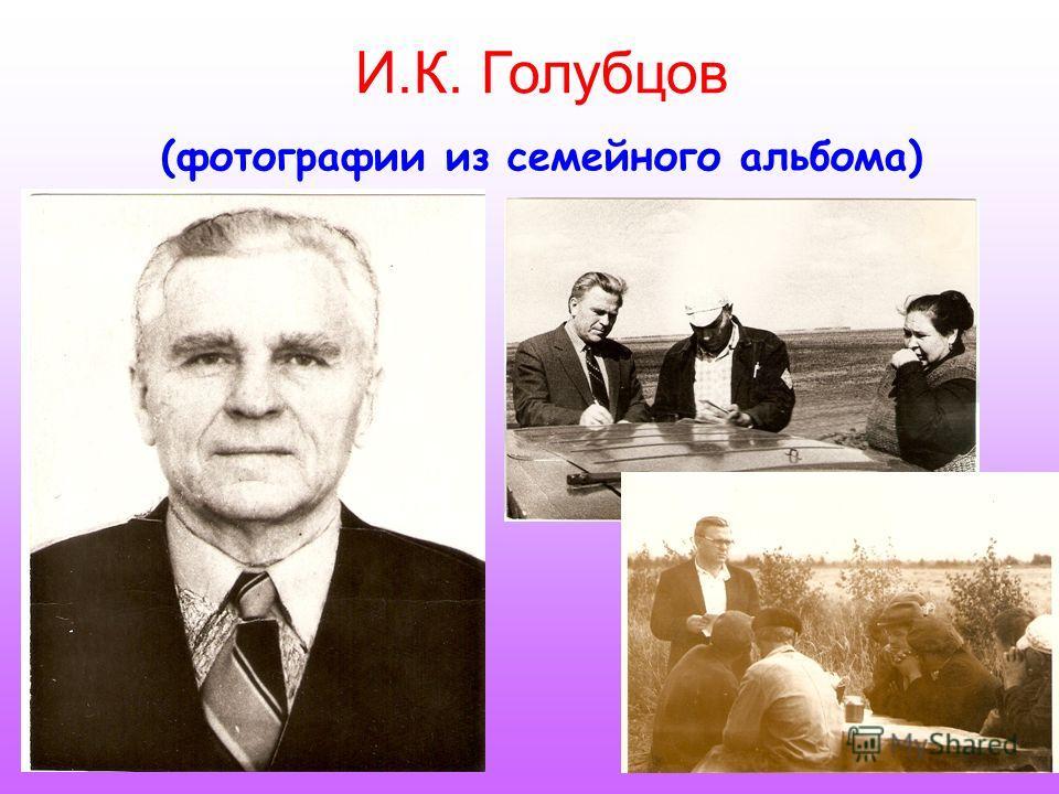 И.К. Голубцов (фотографии из семейного альбома)