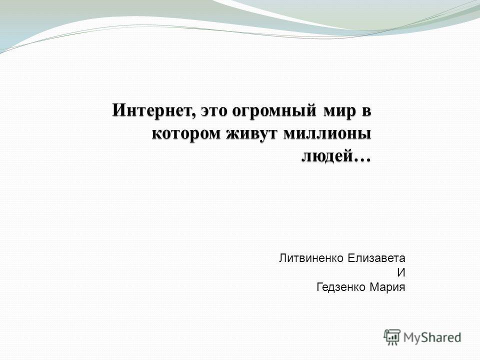 Литвиненко Елизавета И Гедзенко Мария