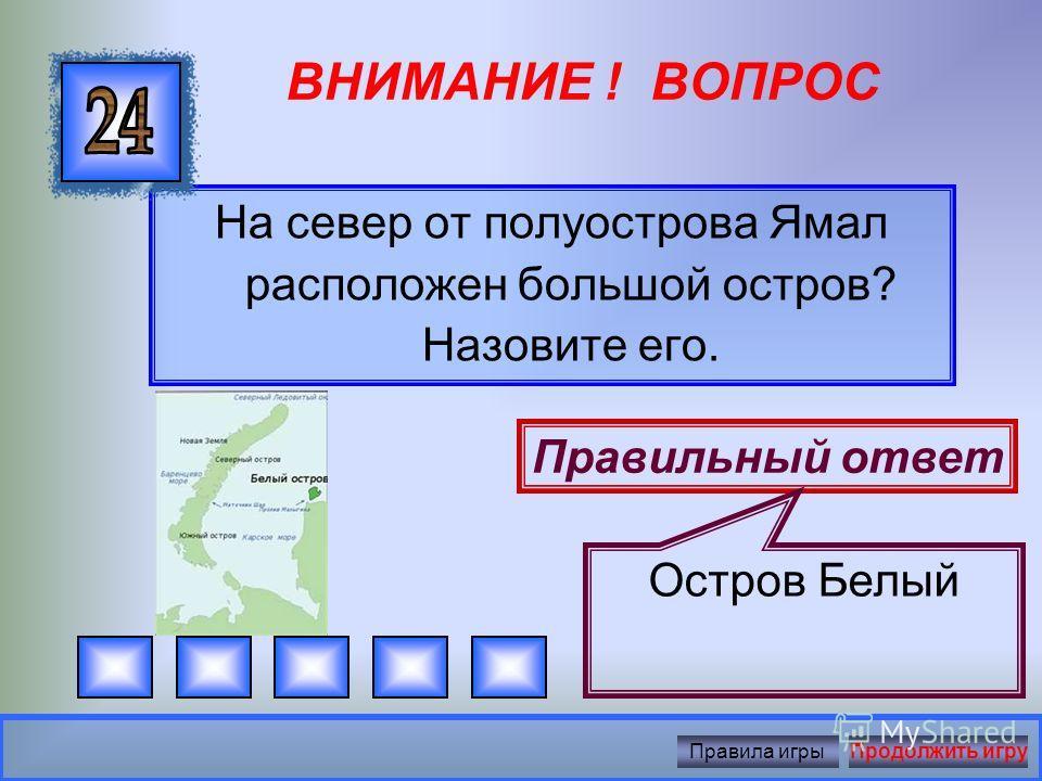 ВНИМАНИЕ ! ВОПРОС Первое поседение русских на Ямале? Правильный ответ Кушеват Правила игрыПродолжить игру