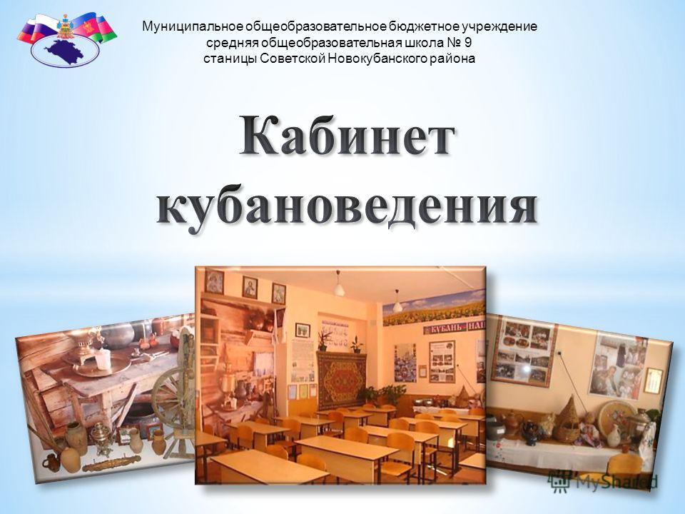 Муниципальное общеобразовательное бюджетное учреждение средняя общеобразовательная школа 9 станицы Советской Новокубанского района
