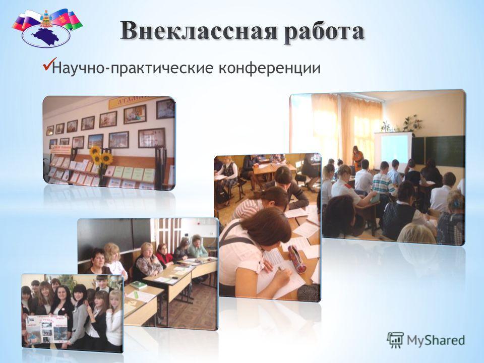 Научно-практические конференции