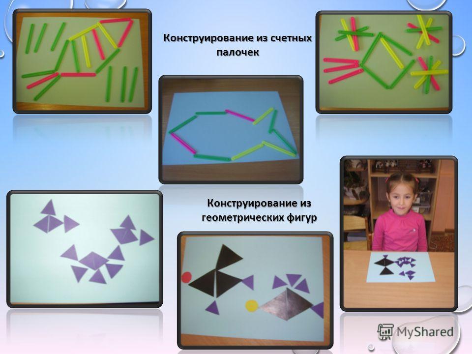 Конструирование из счетных палочек Конструирование из геометрических фигур