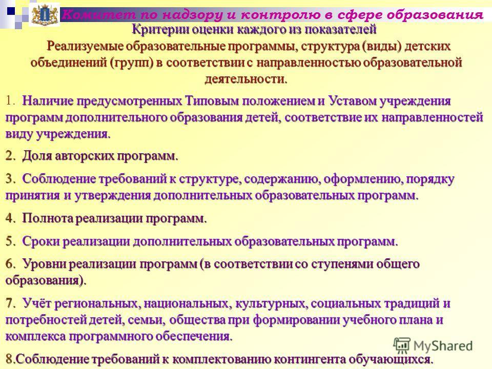 Критерии оценки каждого из показателей Критерии оценки каждого из показателей Комитет по надзору и контролю в сфере образования Реализуемые образовательные программы, структура (виды) детских объединений (групп) в соответствии с направленностью образ