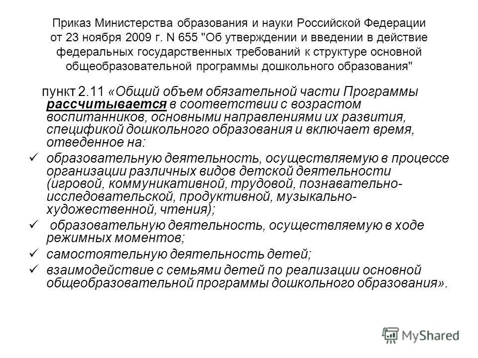 Приказ Министерства образования и науки Российской Федерации от 23 ноября 2009 г. N 655