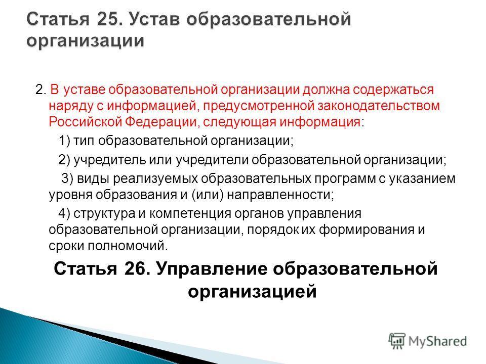 2. В уставе образовательной организации должна содержаться наряду с информацией, предусмотренной законодательством Российской Федерации, следующая информация: 1) тип образовательной организации; 2) учредитель или учредители образовательной организаци