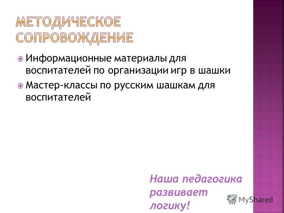 Информационные материалы для воспитателей по организации игр в шашки Мастер-классы по русским шашкам для воспитателей Наша педагогика развивает логику!