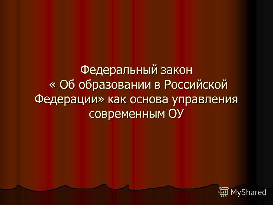Федеральный закон « Об образовании в Российской Федерации» как основа управления современным ОУ