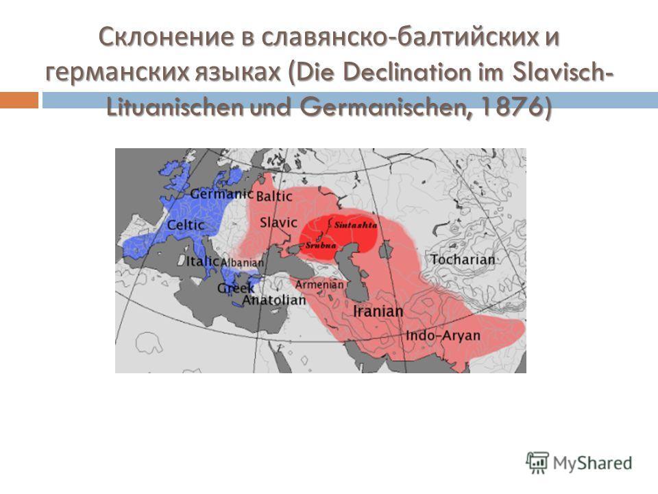 Склонение в славянско - балтийских и германских языках (Die Declination im Slavisch- Lituanischen und Germanischen, 1876)
