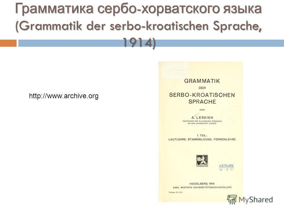 Грамматика сербо - хорватского языка (Grammatik der serbo-kroatischen Sprache, 1914) http://www.archive.org