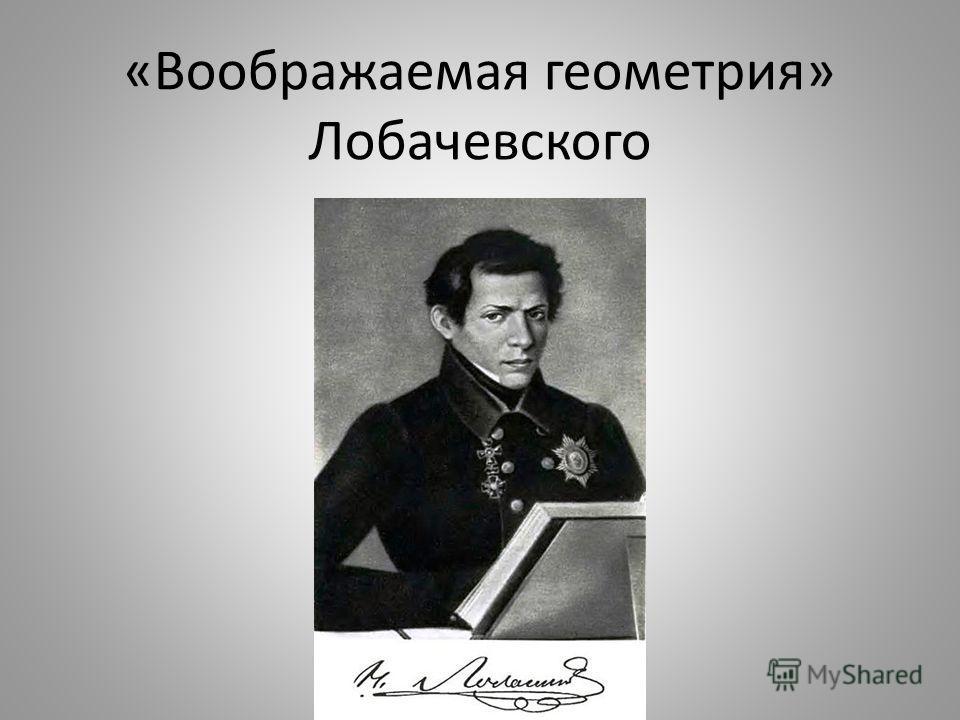 «Воображаемая геометрия» Лобачевского