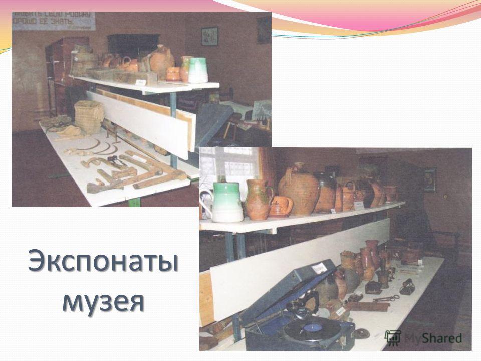 Экспонаты для музея своими руками фото 669