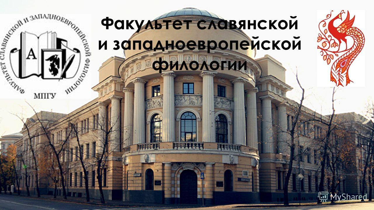 Факультет славянской и западноевропейской филологии
