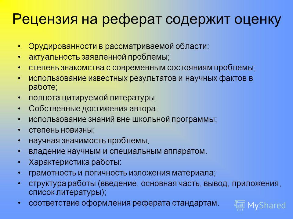 Презентация на тему Требования к оформлению реферативной и  19 Рецензия на реферат