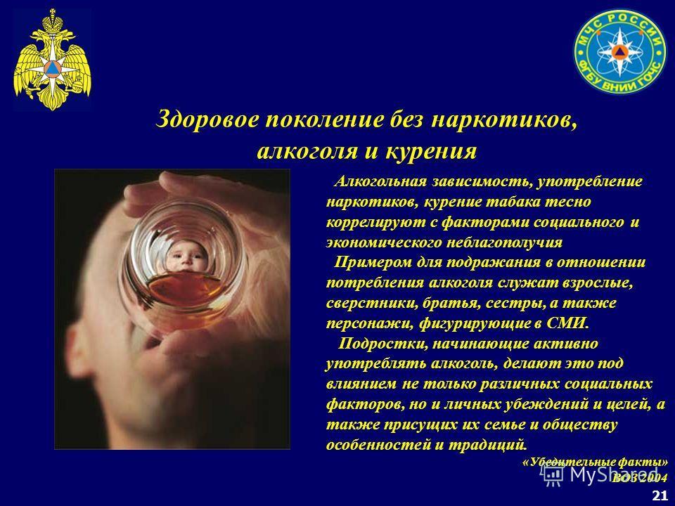21 Здоровое поколение без наркотиков, алкоголя и курения Алкогольная зависимость, употребление наркотиков, курение табака тесно коррелируют с факторами социального и экономического неблагополучия Примером для подражания в отношении потребления алкого