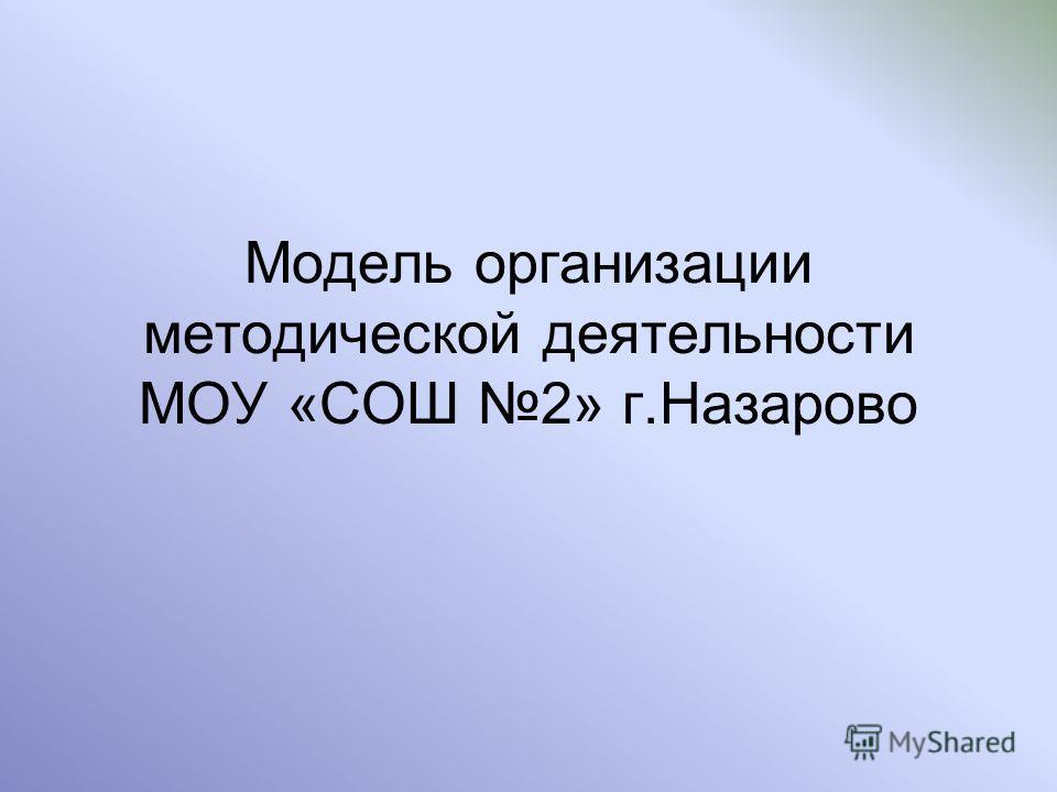 Модель организации методической деятельности МОУ «СОШ 2» г.Назарово