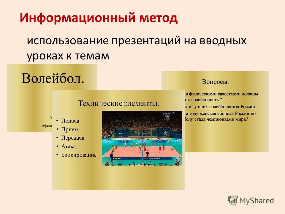Информационный метод использование презентаций на вводных уроках к темам