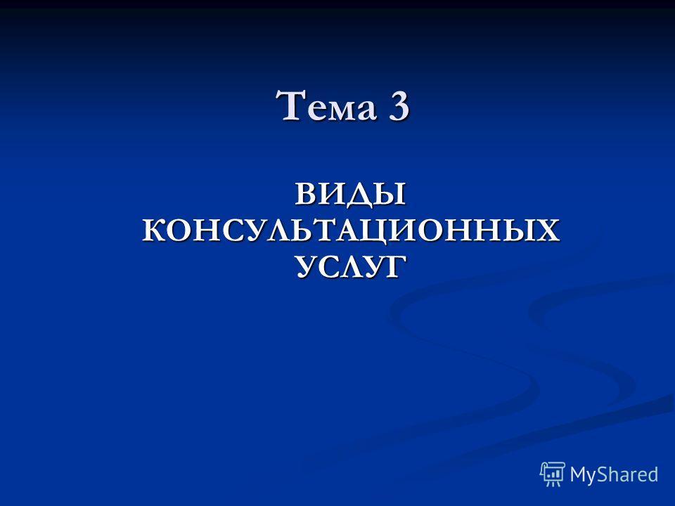Тема 3 ВИДЫ КОНСУЛЬТАЦИОННЫХ УСЛУГ