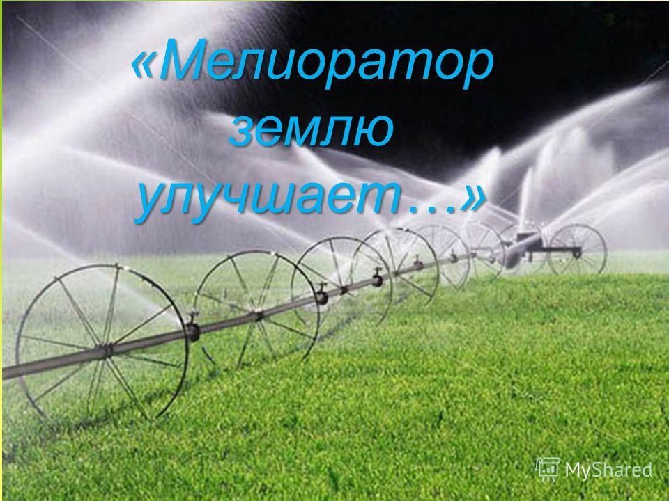 «Мелиоратор землю улучшает…»