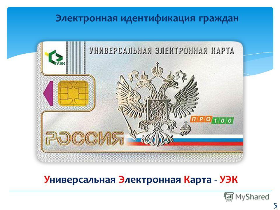Электронная идентификация граждан Универсальная Электронная Карта - УЭК 5