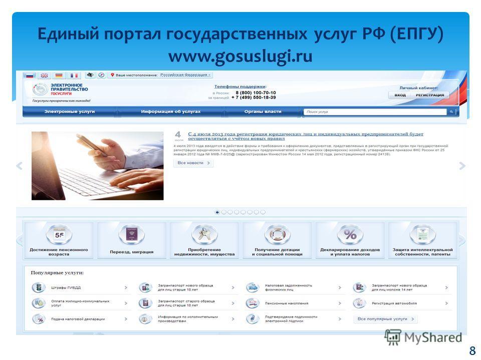 Единый портал государственных услуг РФ (ЕПГУ) www.gosuslugi.ru 8