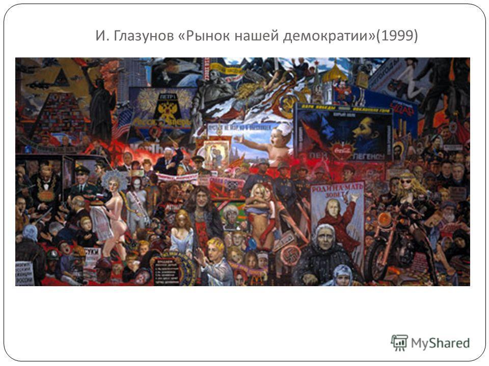 И. Глазунов « Рынок нашей демократии »(1999)