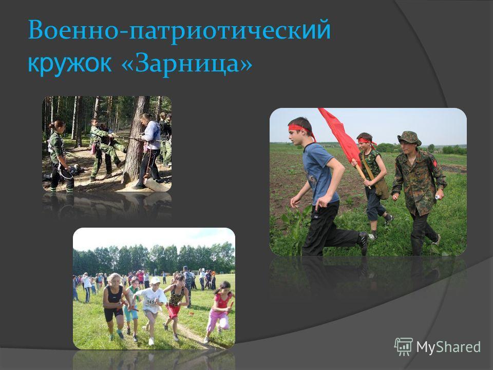 Военно-патриотическ ий кружок «Зарница»