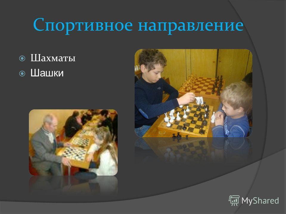 Спортивное направление Шахматы Шашки