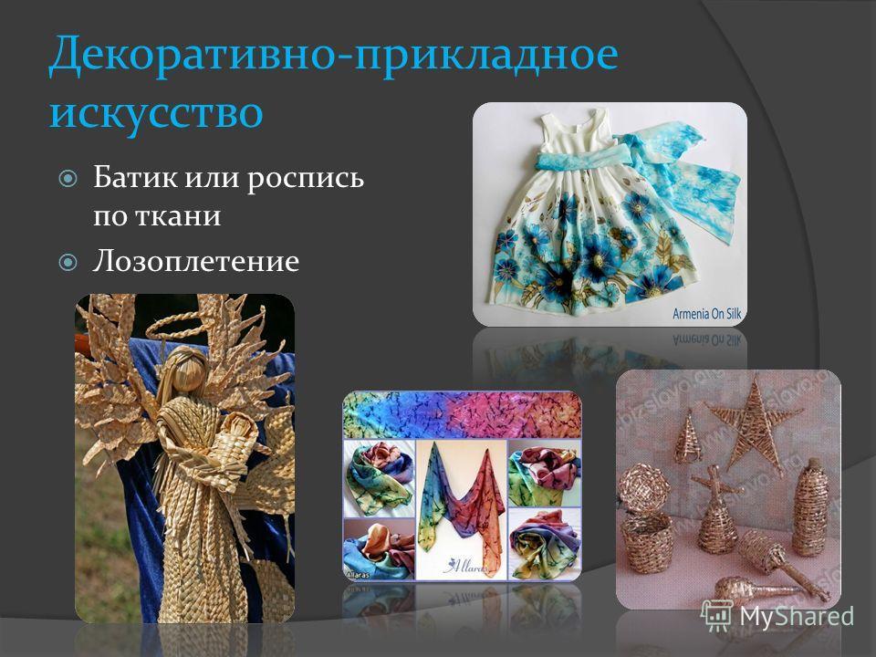 Декоративно-прикладное искусство Батик или роспись по ткани Лозоплетение