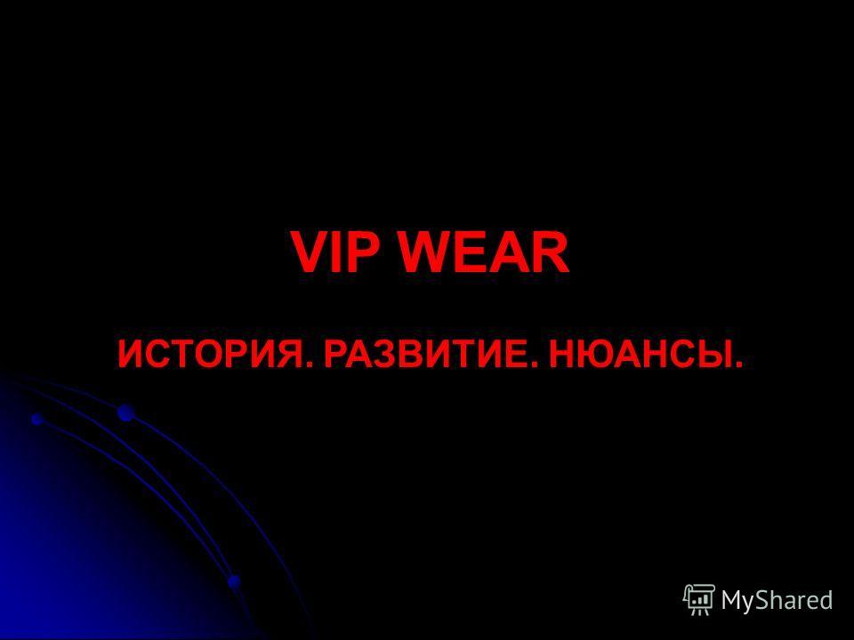 Корпоративная одежда VIP WEAR ИСТОРИЯ. РАЗВИТИЕ. НЮАНСЫ.