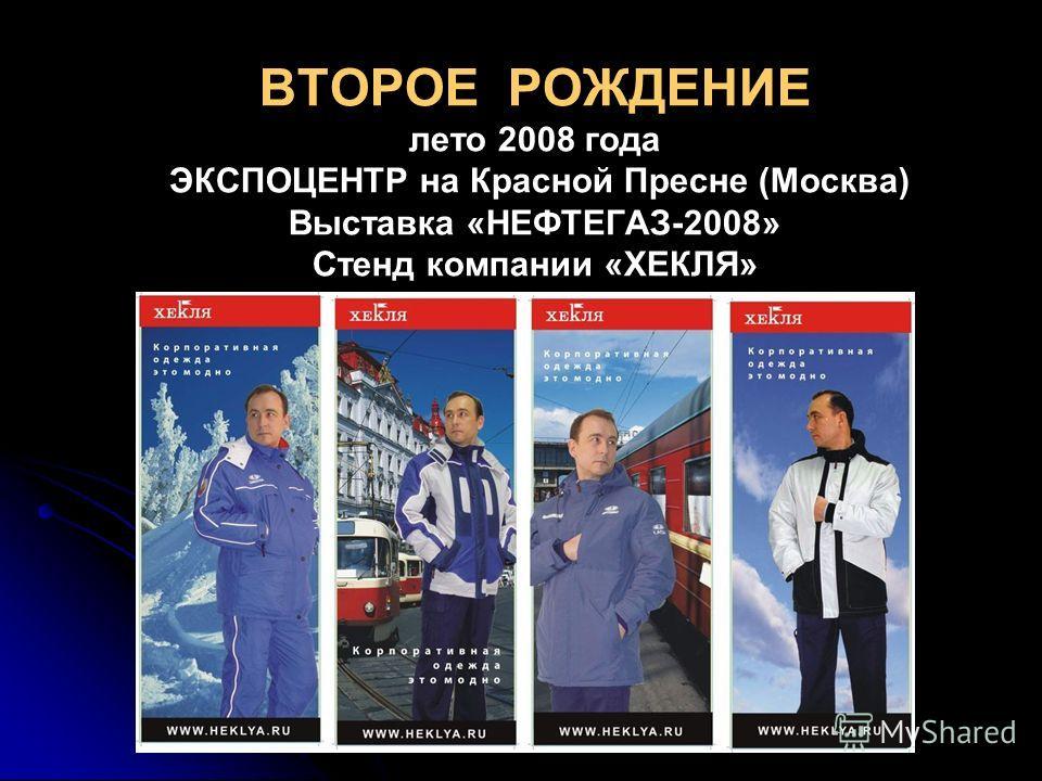 ВТОРОЕ РОЖДЕНИЕ лето 2008 года ЭКСПОЦЕНТР на Красной Пресне (Москва) Выставка «НЕФТЕГАЗ-2008» Стенд компании «ХЕКЛЯ»