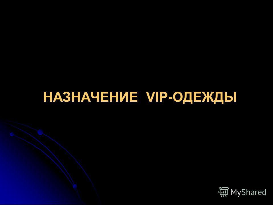 НАЗНАЧЕНИЕ VIP-ОДЕЖДЫ