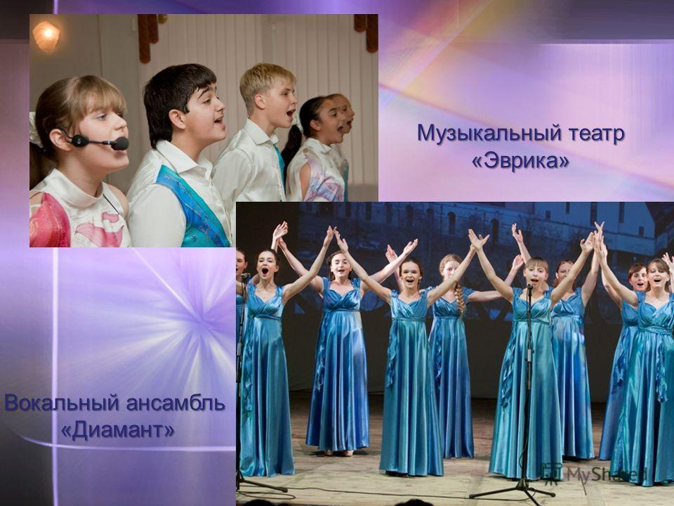 Вокальный ансамбль «Диамант» «Диамант» Музыкальный театр «Эврика»