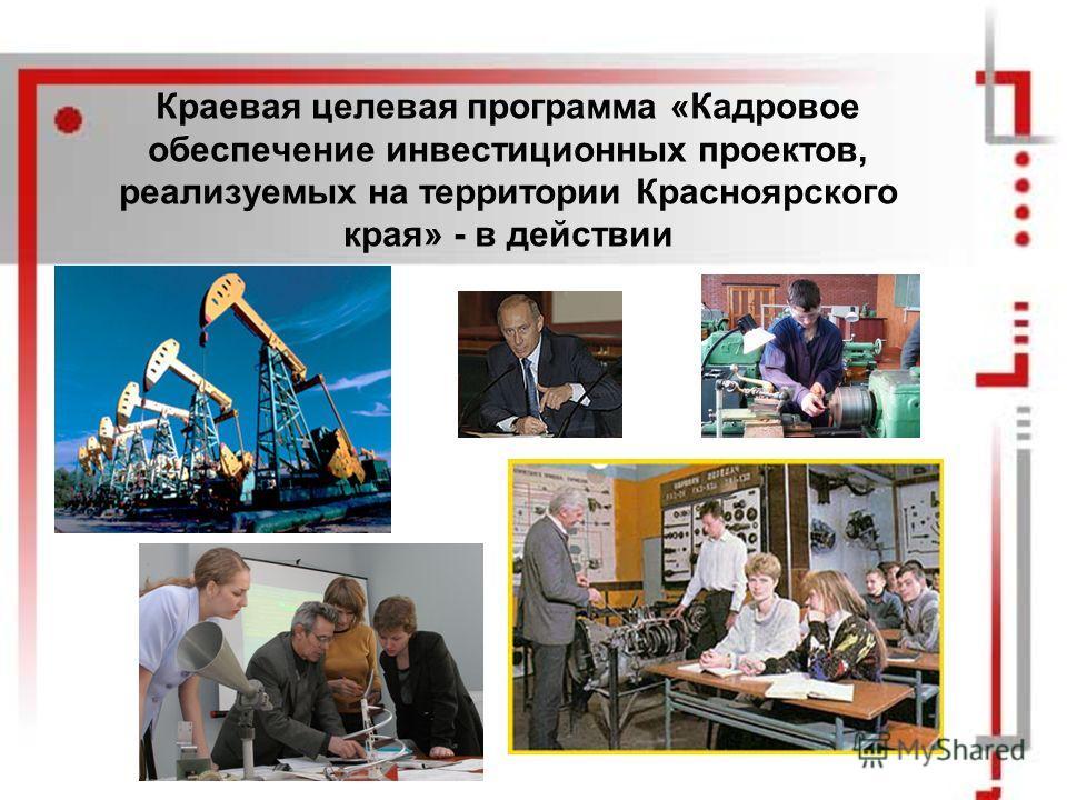 Краевая целевая программа «Кадровое обеспечение инвестиционных проектов, реализуемых на территории Красноярского края» - в действии