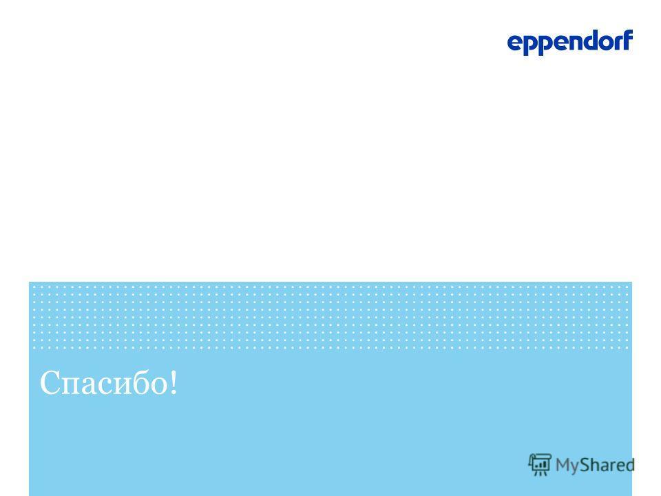Виды планшетов и области применения > Люминесцентные методы, сканирование сверху : Eppendorf Microplate White, 96/F, U, V-and 384/V > Жизнеспособность клеток > Круглое дно для лучшего перемешивания > Заостренное дно для максимального забора пробы > П