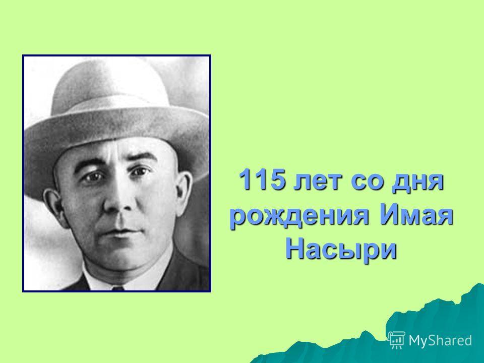 115 лет со дня рождения Имая Насыри