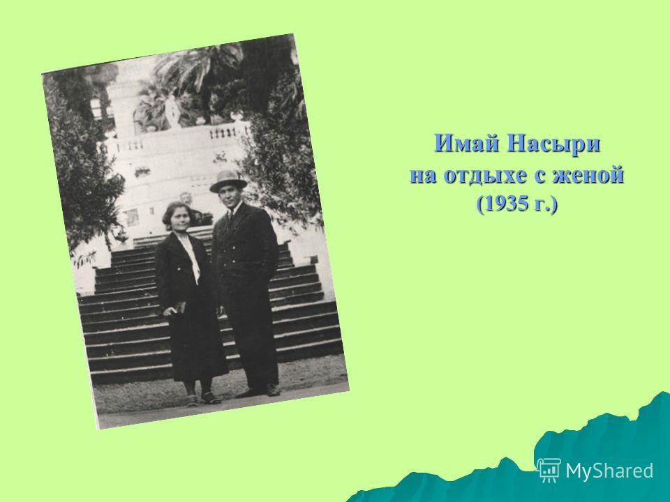 Имай Насыри на отдыхе с женой (1935 г.)