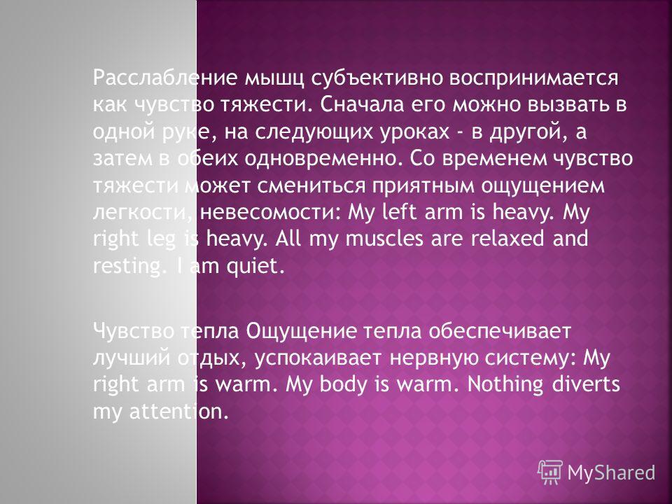 Чувство тепла Ощущение тепла обеспечивает лучший отдых, успокаивает нервную систему: My right arm is warm. My body is warm. Nothing diverts my attention.
