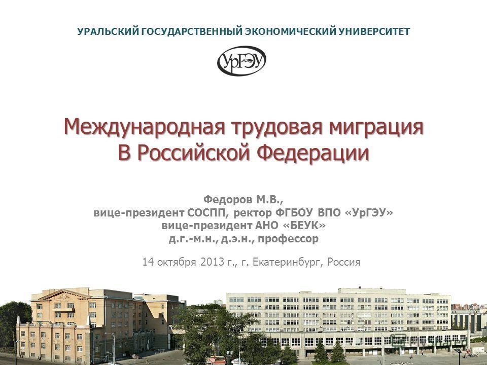 Международная Организация Труда Презентация
