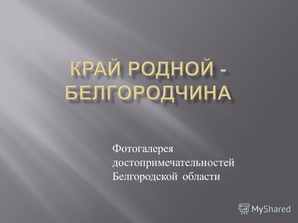 Фотогалерея достопримечательностей Белгородской области